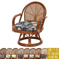ラタン回転座椅子ハイタイプ肘付きで立ち座りしやすい籐製いす創業100年籐家具専門メーカーの技術敬老の日祖父祖母父母プレゼントブラウンC712HR選べるクッション8種類プリント生地タイプ
