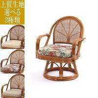 ラタン回転座椅子ハイタイプブラウンC712HR選べるクッション3種類織り生地タイプ