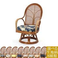 ラタンハイバック回転座椅子肘付きで立ち座りしやすい籐製いす創業100年籐家具専門メーカーの技術敬老の日祖父祖母父母プレゼントブラウンC752HR選べるクッション8種類プリント生地タイプ