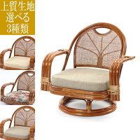 ラタンワイド回転座椅子ミドルタイプブラウンC821HR選べるクッション3種類織り生地タイプ