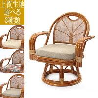 ラタンワイド回転座椅子ハイタイプブラウンC822HR選べるクッション3種類織り生地タイプ