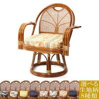 ラタンワイド回転座椅子エクストラハイタイプ肘付きで立ち座りしやすい籐製いす創業100年籐家具専門メーカーの技術敬老の日祖父祖母父母プレゼントブラウンC823HR選べるクッション8種類プリント生地タイプ