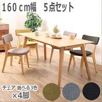 【セット割引】ダイニングテーブル5点セット4人掛け160cm幅木製オーク無垢材食卓ALIzago【1】160cm幅テーブル+チェア4脚★