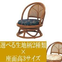 ラタンコンパクト回転座椅子C401HR