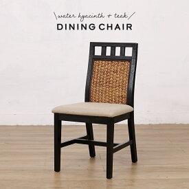ダイニングチェア ダイニングチェアー 食卓椅子 イス 木製 ウォーターヒヤシンス クッション アジアン バリ ナチュラル 家具 リゾート デザイン テイスト アンティーク風 カフェ レストラン C309AT