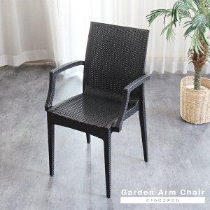 ガーデンチェア 屋外 スタッキング 1脚 アウトドア バーベキュー キャンプ ガーデン 庭 テラス 黒 ブラック ダイニングチェア 椅子 パーソナルチェア 北欧 西海岸 籐ラタン風 アジアン おし