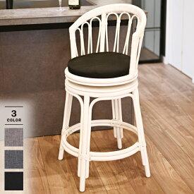 バースツール バーチェア クッション3色から選べる 360度回転式 椅子 おしゃれ 籐 ラタン 木製 レトロ クラシック ナチュラル ブリーズ 北欧 和 アジアン C837WWX