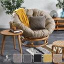 アジアン家具 バリ家具 パパサンチェア クッション5色から選べる パラボラチェア 1Pソファー 籐 ラタン アジアンリゾート アバカ エッグソファ パーソナルチェア 椅子 チェア ブリーズ サンフラワーラタン C883NWX
