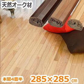ウッドカーペット 4畳半 本間 285×285 畳の上にフローリング 安い 0W8004T