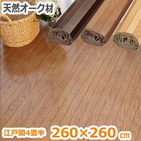 ウッドカーペット 4畳半 江戸間 260×260cm 畳の上にフローリング 0W9004T