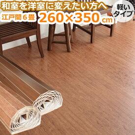 ウッドカーペット 6畳 安い 江戸間 畳の上にフローリング 軽量 0W9166
