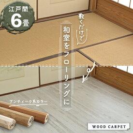 ウッドカーペット 6畳 江戸間 おしゃれ 畳の上にフローリング 安い 0W9306