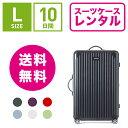 レンタル スーツケース