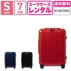【レンタル】スーツケース レンタル 送料無料 TSAロック≪7日間プラン≫リモワ エッセンシャルRIMOWA Essential MULTIWHEEL 83253624(1-3泊タイプ:Sサイズ:55cm/36L)トランクレンタル・キャリーケースレンタル