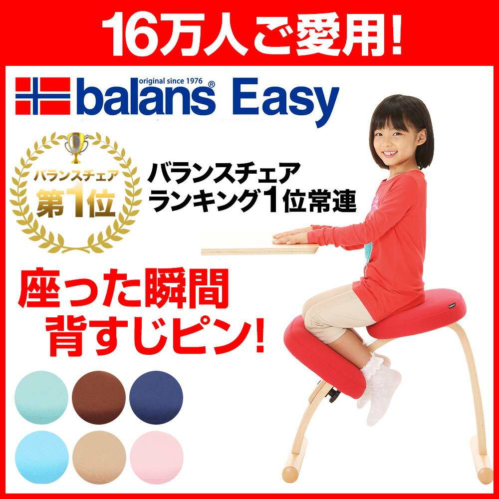 バランスチェア 学習椅子 木製 学習チェア 姿勢 イス 姿勢 椅子 リビング学習 姿勢が良くなる椅子 猫背 いす バランスチェアイージー 姿勢矯正 子供 椅子 サカモトハウス