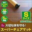 チェアマット sakamotohouse×デンマークImexpo社コラボ ポリカーボネート製 スーパーチェアマット サカモトハウス Sサイズ1.7mm/900m...