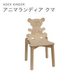子供椅子 子供イス ベビーチェア 子ども 椅子 学習椅子 学習チェア 木製 動物形 イタリア アデックスキンダー社 アニマランディア クマ