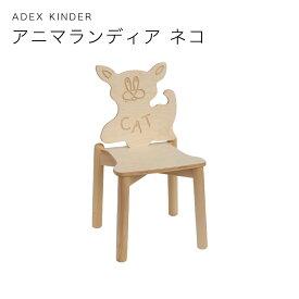 子供椅子 子供イス ベビーチェア 子ども 椅子 学習椅子 学習チェア 木製 動物形 イタリア アデックスキンダー社 アニマランディア ネコ