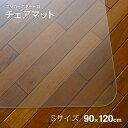 【あす楽 送料無料】 チェアマット Sサイズ 90cm x 120cm 超薄 厚さ 1.7mm 5年保証 ポリカーボネート | 透明 クリア …