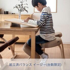 【あす楽】【組立費無料・組立完成品】バランスチェア イージー 学習椅子 木製 サカモトハウス | 学習チェア イス 椅子 いす 学習イス チェア チェアー 姿勢が良くなる 猫背 姿勢矯正 姿勢 矯正 子供 子供用 こども こども用 大人 学習 勉強 リビング学習 日本製 高さ調整