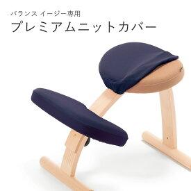 【あす楽】 バランスチェア イージー 撥水 ニット カバー サカモトハウス | はっ水 学習椅子 椅子カバー チェアカバー バランスチェアカバー 北欧 洗える バランス 学習チェア イス 椅子 いす デスクチェア チェア チェアー 姿勢が良くなる 猫背 姿勢矯正 おしゃれ
