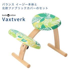 【あす楽】バランス イージー本体+北欧ファブリックカバーセット(Vaxtverk / ヴァクストバーク) 学習椅子 木製 サカモトハウス | 学習チェア イス 椅子 いす 学習イス チェア チェアー 姿勢が良くなる 猫背 姿勢矯正 姿勢 矯正 子供 こども用 大人 勉強 リビング学習