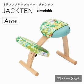 【あす楽】 バランスチェア イージー アルメダール ジャクテン 撥水 カバー サカモトハウス | はっ水 学習椅子 椅子カバー カバー チェアカバー バランスチェアカバー 北欧 洗える 学習チェア イス 椅子 いす チェア チェアー 姿勢が良くなる