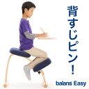【あす楽】バランスチェア イージー 学習椅子 木製 サカモトハウス | 学習チェア イス 椅子 いす 学習イス チェア チ…