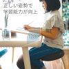 平衡椅子E G学习椅子木制sakamotohausu| 供供学习椅子椅子椅子椅子学习椅子椅子椅子姿势变得好的驼背姿势矫正姿势矫正小孩小孩使用的小孩小孩使用的大人学习学习客厅学习北欧日本制造高度调整
