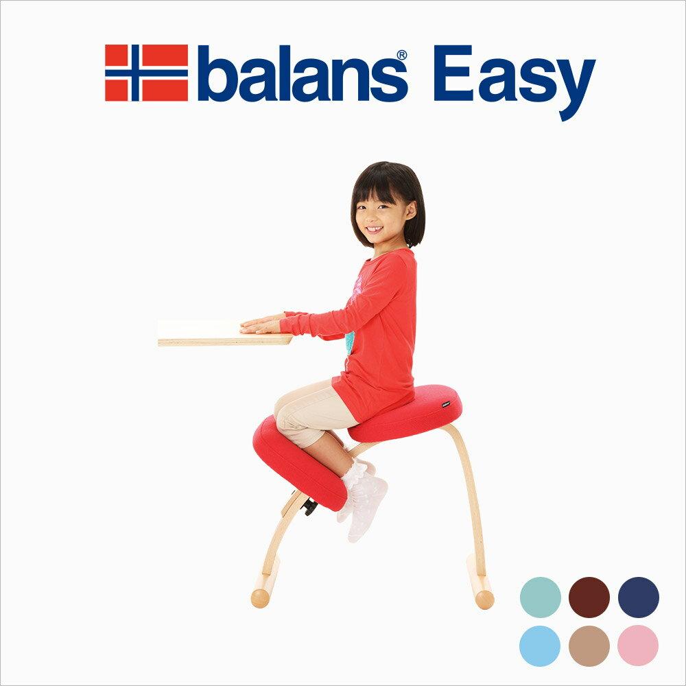 バランスチェア イージー 学習椅子 学習チェア 学習イス 子供 椅子 姿勢 姿勢 矯正 椅子 姿勢が良くなる椅子 勉強椅子 サカモトハウス