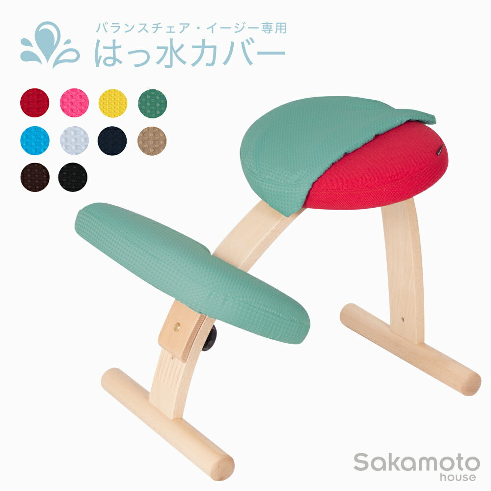 バランスチェア バランスチェアー を一生使って頂きたいから作りました! はっ水加工ドットワッフル専用撥水カバー のみ 座+膝用セット|いす チェア イス バランス 椅子カバー チェアカバー チェアーカバー 学習椅子 おしゃれ バランスチェアカバー クッション