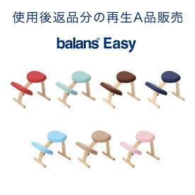 【送料無料】再生品・アウトレット セール!サカモトハウス バランスチェア・イージー(再生品 A品)姿勢が良くなる学習椅子☆学習チェア☆サカモトハウス バランスチェア・イージー X【楽ギフ_のし】