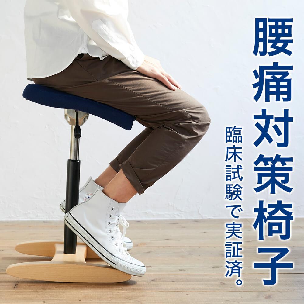 【あす楽】 バランス シナジー バランスチェア 大人 | 腰痛 椅子 腰痛椅子 体幹 鍛える 姿勢が良くなる 猫背 姿勢矯正 姿勢 矯正 椅子 いす オフィスチェア ストレッチ イス デスクチェア チェア チェアー 大人用 北欧 日本製 高さ調整 サカモトハウス