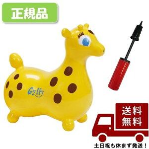 -ポンプ付- ジフィ Gyffy ロディ 友達 キリン Giraffe 乗用玩具 ジッフィ ノンフタル酸 黄色 イエロー 出産 祝い 2点セット (本体 ・倍速ハンディポンプ)