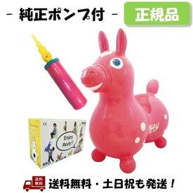 【ロディ専用ポンプ付】RODY ロディ ピンク 正規流通品