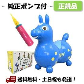 【ロディ専用ポンプ付】RODY ロディ ブルー 正規流通品
