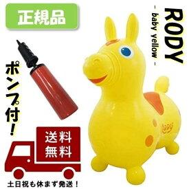 【倍速ハンディポンプ付】RODY ロディ ベビーイエロー 正規流通品