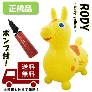 【倍速ハンディポンプ付】RODY ロディ ベビーイエロー baby yellow のりもの 乗用玩具 ノンフタル酸 ロディ ポンプ 空気 子供 プレゼント 本物 -正規流通品-
