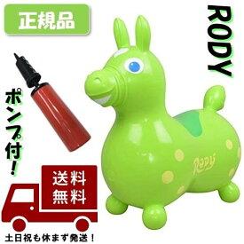 【倍速ハンディポンプ付】RODY ロディ ライム正規流通品
