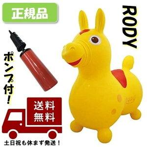 【倍速ハンディポンプ付】RODY ロディ イエロー yellow 黄色 乗り物 乗用玩具 ノンフタル酸仕様 ポンプ 空気 子供 孫 プレゼント 本物 -正規流通品-