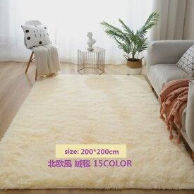送料無料 絨毯 北欧風 size200×200CM ラグマット サラふわ カーペット 洗える リビング おしゃれ じゅうたん かわいい シャギーラグ 洗える 15色 カーペット・ラグ