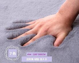 送料無料 厚手 絨毯 size180×300CM 北欧風 滑り止め付 洗える ふんわり柔らか ラグマット サラふわ カーペット 洗える リビング おしゃれ じゅうたん シャギーラグ 7色 カーペット・ラグ