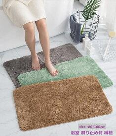 送料無料 浴室 滑り止め付 絨毯 size80*100cm リビング ふんわり柔らか 厚手 滑り止め付 サラふわ カーペット おしゃれ じゅうたん シャギーラグ 洗える ラグマット カーペット・ラグ 4色