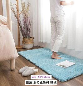 部屋 滑り止め付 絨毯 size50*160cm リビング ふんわり柔らか 厚手 浴室 サラふわ カーペット おしゃれ じゅうたん シャギーラグ 洗える ラグマット カーペット・ラグ 送料無料 9色