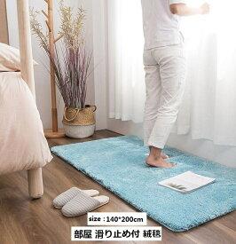 部屋 滑り止め付 絨毯 size140*200cm 大きいサイズ リビング ふんわり柔らか 厚手 浴室 サラふわ カーペット おしゃれ じゅうたん シャギーラグ 洗える ラグマット カーペット・ラグ 送料無料 9色