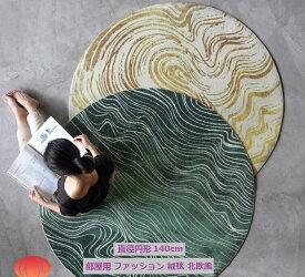 上品 送料無料 絨毯 SIZE直径円形140cm ファッション 部屋用 北欧風 おしゃれ ラグマット カーペット・ラグ リビング サラふわ カーペット 上品 じゅうたん シャギーラグ 洗える 滑り止め付