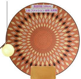 上品北欧風 おしゃれ ラグマット 絨毯 SIZE直径円形100cm ファッション 部屋用 カーペット・ラグ リビング サラふわ カーペット じゅうたん シャギーラグ 洗える 滑り止め付 送料無料