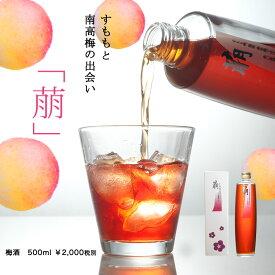 梅酒 萠(もえ)