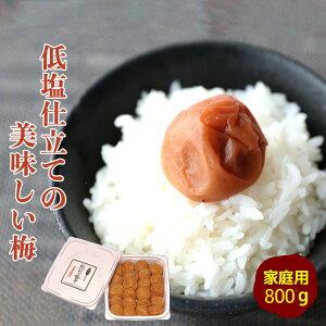 低塩仕立てのおいしい梅 800gご家庭用