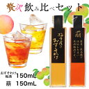 紀州良梅庵の梅酒飲み比べセット 各150ml(梅干屋のおすそわけ梅酒・萠)